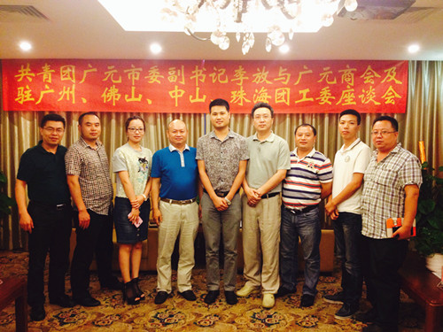广元市委副书记李放与广元大赢家彩票及广州、佛山、中山、珠海团工委座谈会