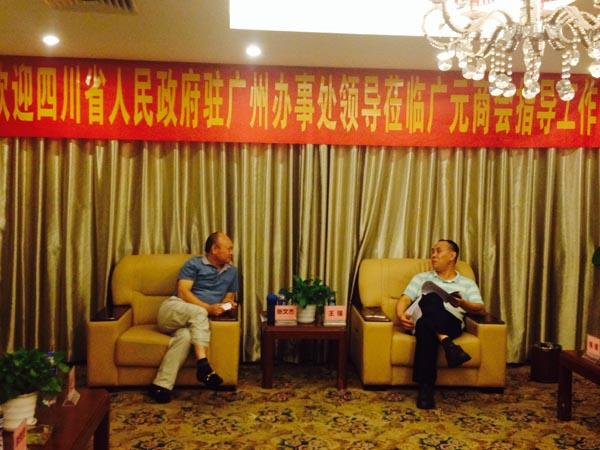 四川省人民政府驻广州办事处领导莅临我会指导工作