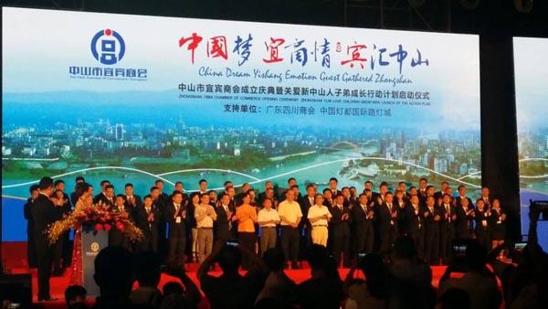 2014年9月19日,我会副会长蒲伦生、副秘书长常娟代表我会参加了广东省中山市宜宾大赢家彩票成立庆典