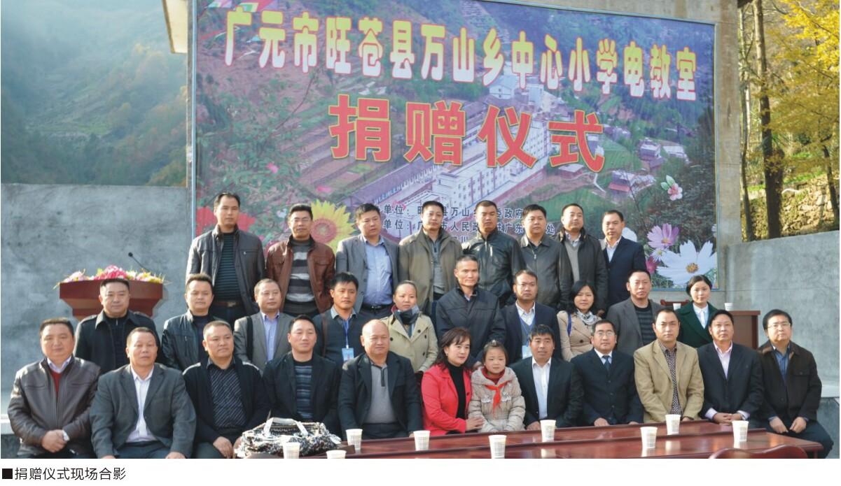旺苍县万山乡中心小学电教室捐赠仪式