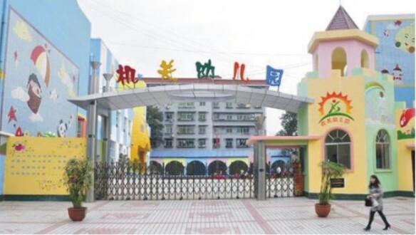 广元市机关幼儿园捐赠三万元游乐设施爱心捐款