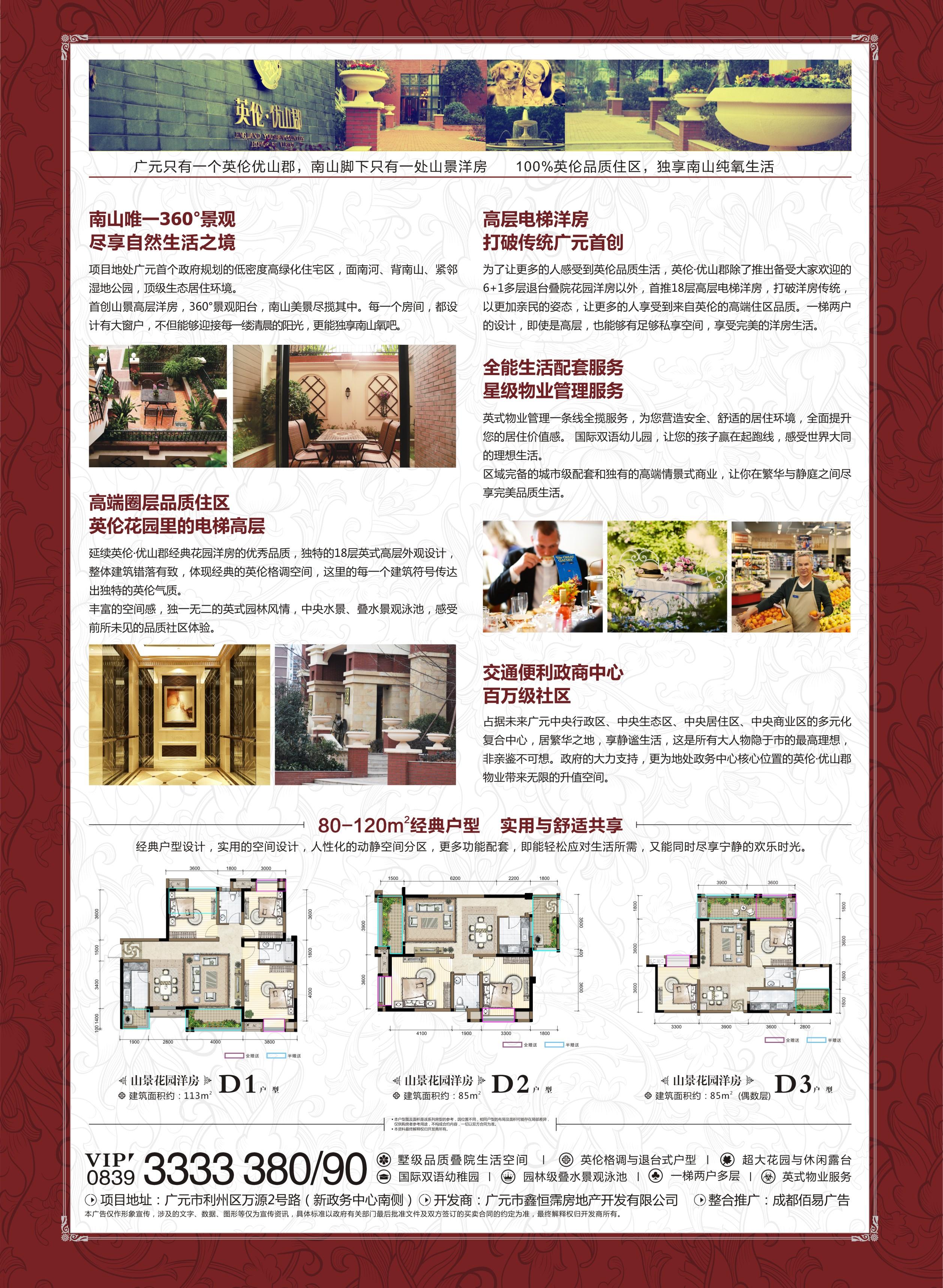 优山郡 (2).jpg